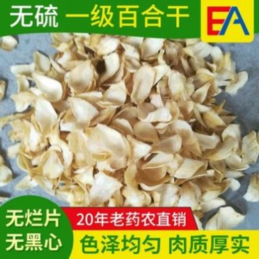药食同源湖南特产 食用农产品百合干批发 无硫百合干二等散货批发