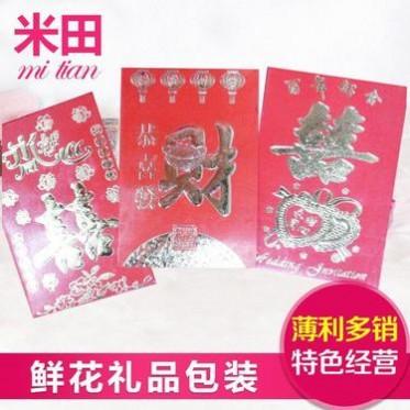 厂家直销 婚庆用品结婚红包 大红小红包 礼包 一包6张 价格实惠