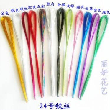 水晶花丝网花材料生产批发diy手工材料包锡皮纸24号铁丝批发 多色