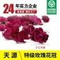 厂家批发平阴特级玫瑰花冠 OEM贴牌散装平阴重瓣红玫瑰花冠茶